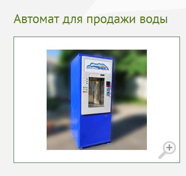 Автомат для продажи воды