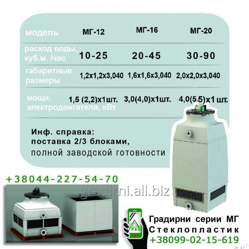Купити Склопластикові градирні серії МГ: МГ-12, МГ-16, МГ-20