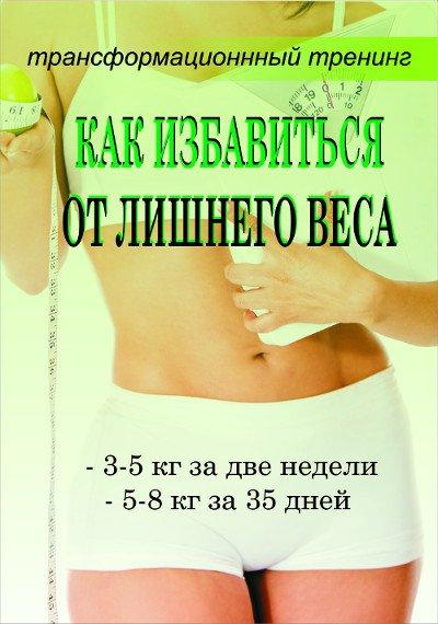 Тренинги для похудения психологический i