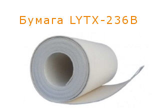 Бумага LYTX-236B