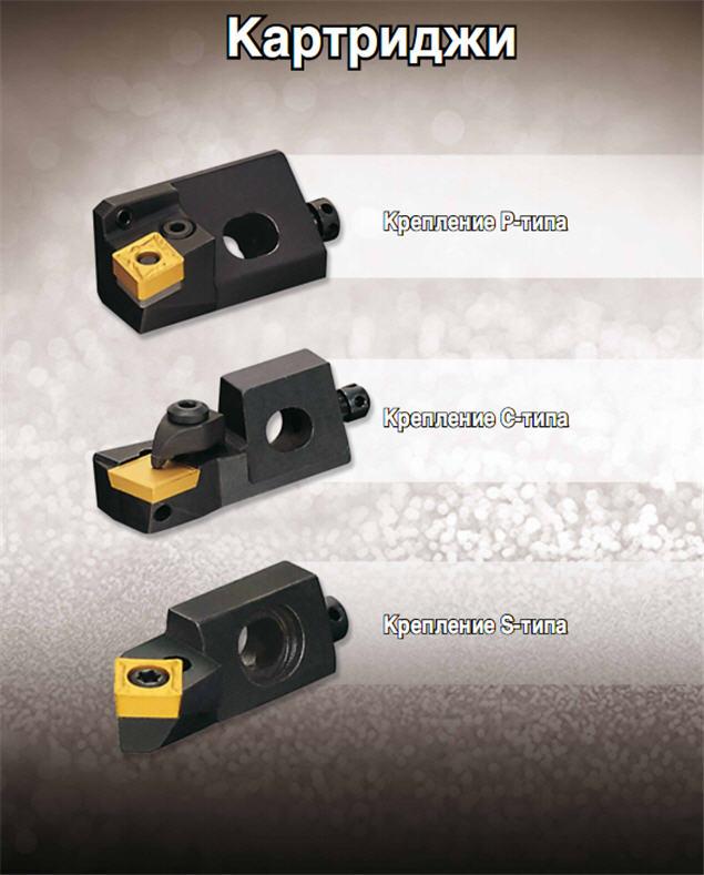 Картриджи CENC R, PERC R, PERC-P Rдля глубокого сверления  , металлорежущий инструмент для токарной обработки,  пр-во TaeguTec (Южная Корея)