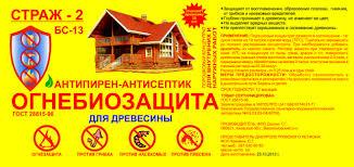 Антисептики (биозащита)