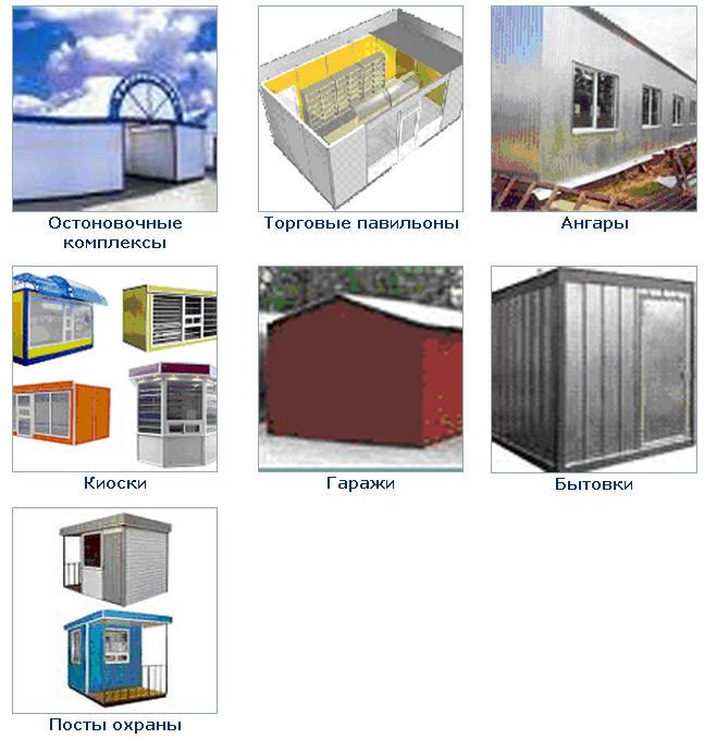 Купить Модульное здание