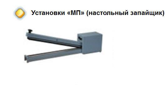 Купить Установка «МП» (настольный запайщик)