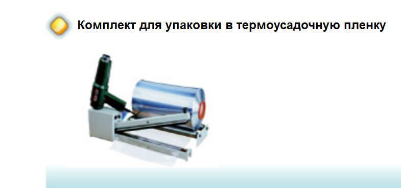 Комплект для упаковки в термоусадочную пленку