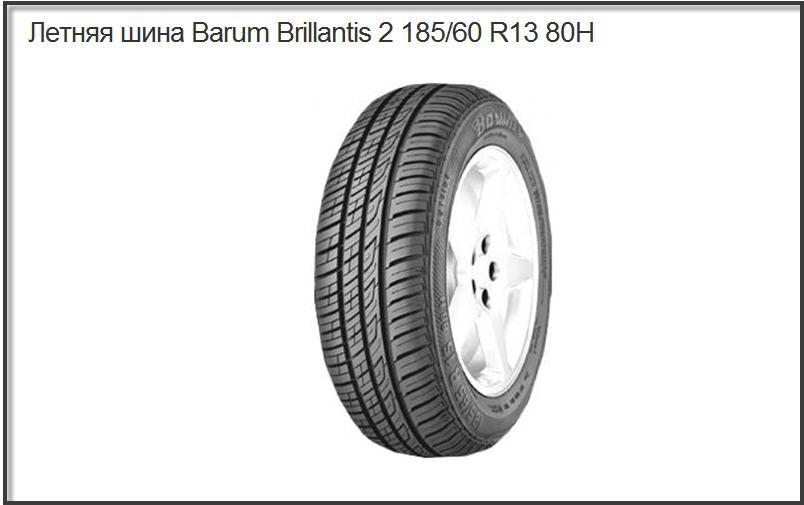 Шины Barum Brillantis 2 185/60 R13 80H. Летняя шина с асимметричным рисунком протектора для легковых автомобилей  Автомобильные летние шины Barum Brillantis 2 185/60 R13 80H купить в Украине