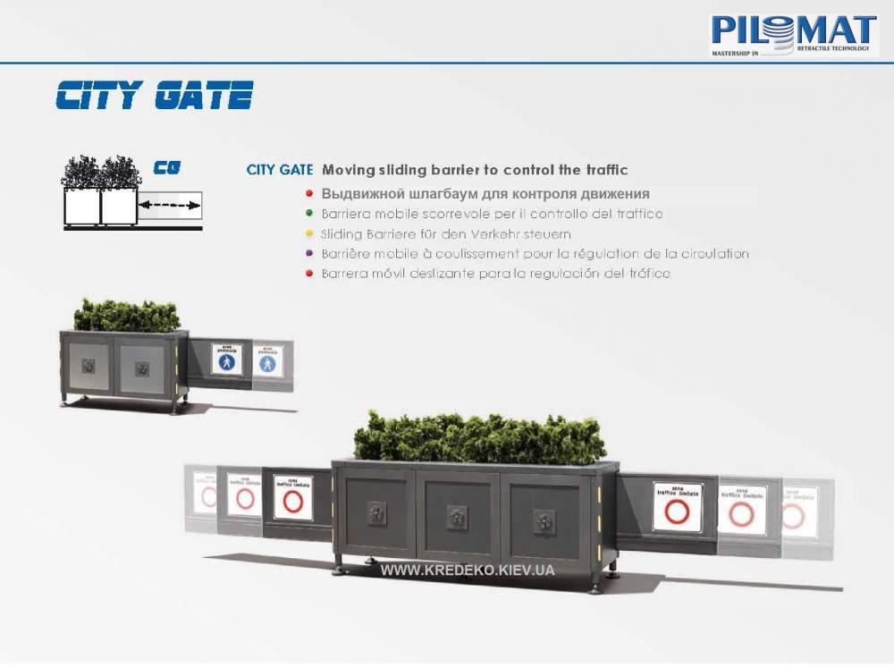Купить Выдвижной автоматический шлагбаум PILOMAT CITY GATE