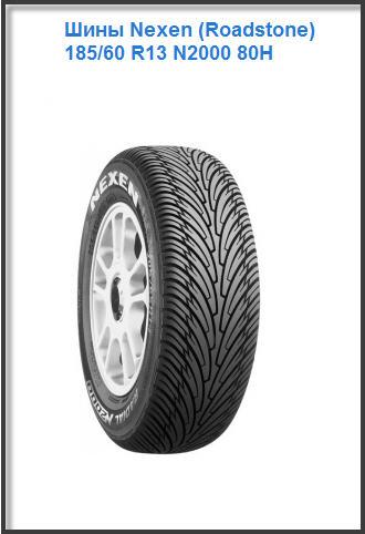 Купить Шины Nexen (Roadstone) 185/60 R13 N2000 80H 185/60/13 оптом и в розницу в Украине под заказ