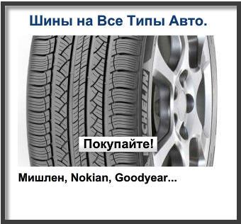 Шины 185/75R16 В Наличии в Украине всех производителей |Зимние и летние шины 185/75 R16 по горячим ценам!