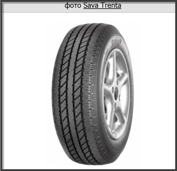 Шины Sava TRENTA - купить шины В Украине|Шины Sava Есть В Наличии заказать купить куплю Украине опт розница