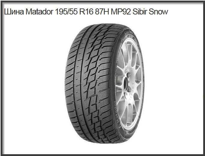 Шины 195/55 R16 - купить резину 195/55 R16 в Украине|Шины 195/55 r16, тест шин, резина летняя, шины летние, автошины, купить, зимние шины, колеса, лето, зима|
