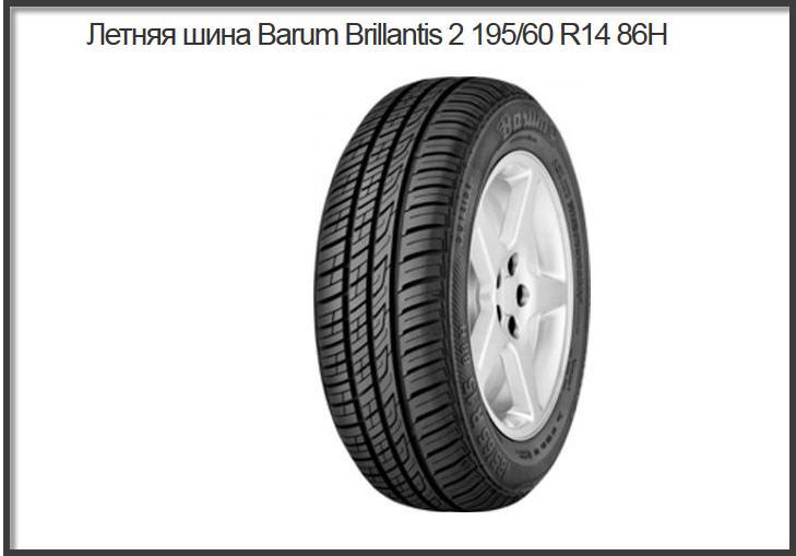 Купить летние шины Летние 195/60 R14|все шины размера 195/60 R14|