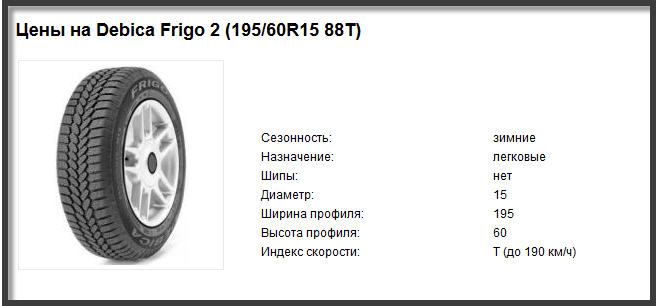 Шины 195/60 R15 Шины 195/60 R15, резина 195/60R15 - автошины r 15 Шины 195/60 R15 - купить резину, авто шины 