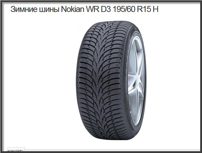 Купить летние шины Зимние 195/60 R16 в Украине|Шины 195/60 R16 | Каталог автомобильных шин Евро резина