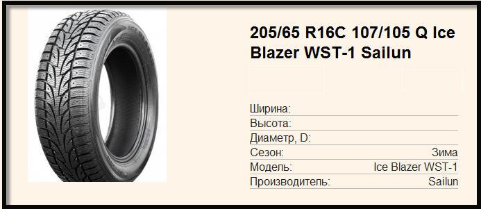 Шины 205/65 R16 - купить резину 205/65 R16 в Украине|Резина шины 205/65 R16 - купить шины