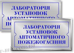 Купить Кабинетные и фасадные акриловые (оргстекло) таблички