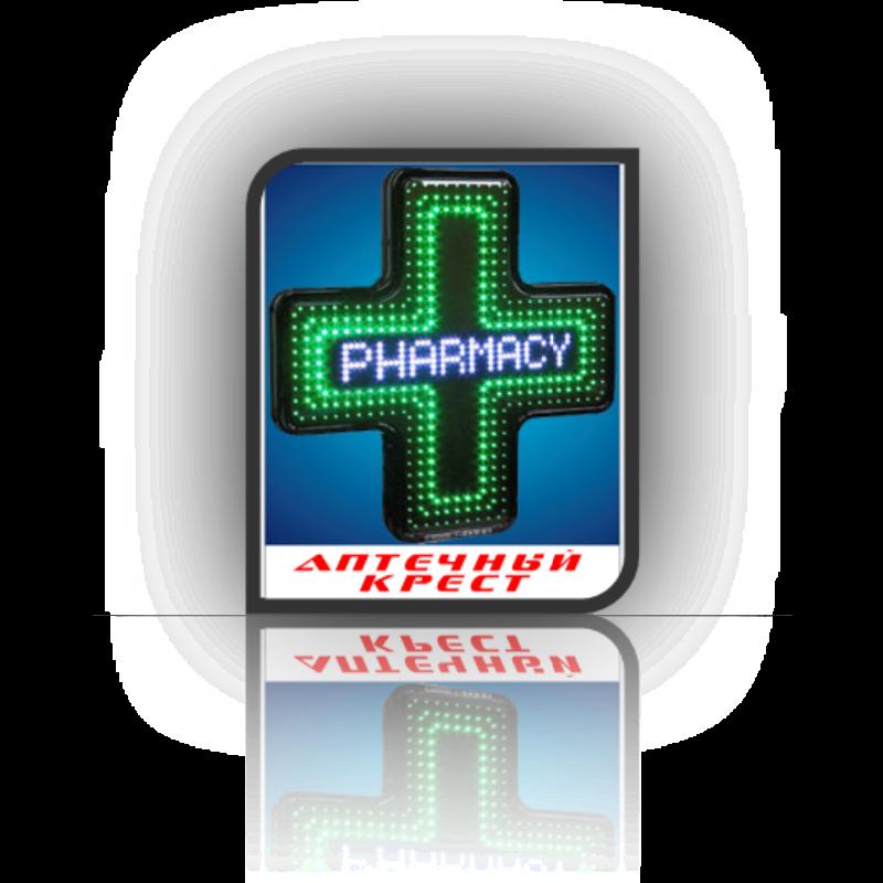 Купить Аптечный крест двухсторонний Харьков