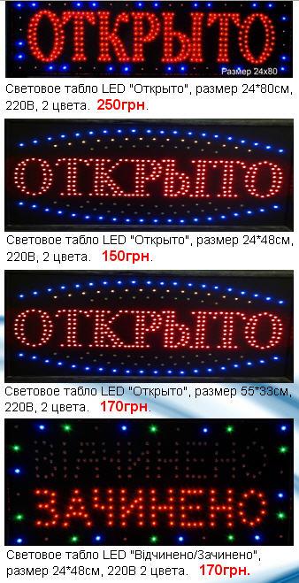 Купить Табло светодиодные 24*80
