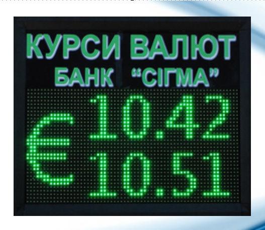 Купить Техника рекламно-информационная световая Светодиодное табло (+курсы валют)
