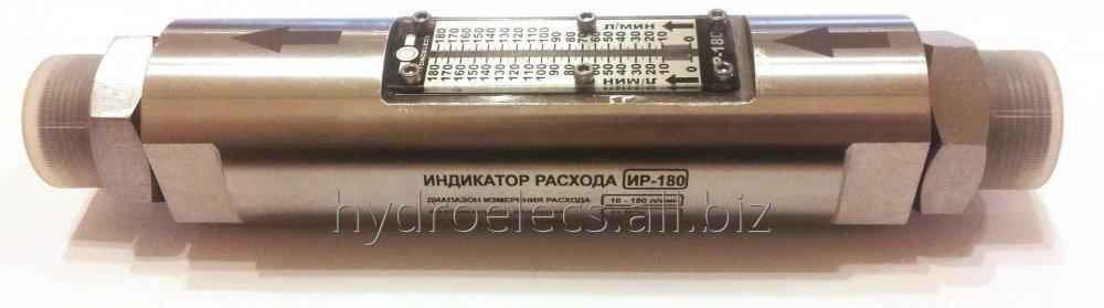 Индикатор расхода ИР-180