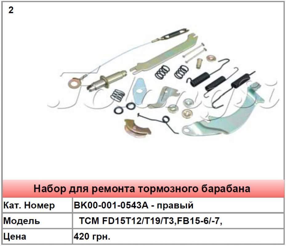 Набор для ремонта тормозного барабана TCM FD15T12/T19/T3,FB15-6/-7