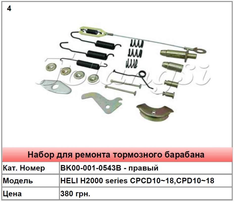 Запасные части для тормозного барабана HELI H2000 series CPCD10~18,CPD10~18