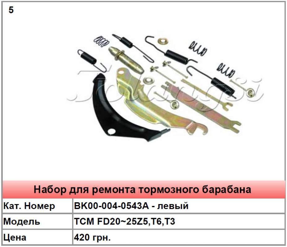 Запасные части для тормозного барабана TCM FD20~25Z5,T6,T3
