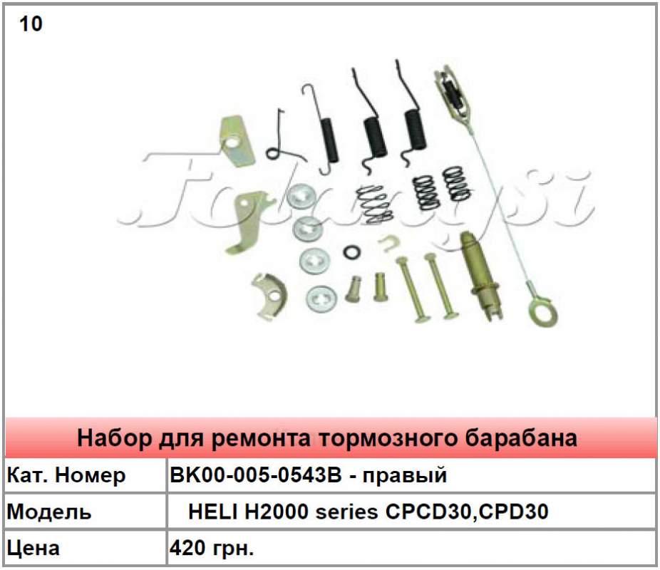 Запасные части для тормозного барабана HELI H2000 series CPCD30,CPD30
