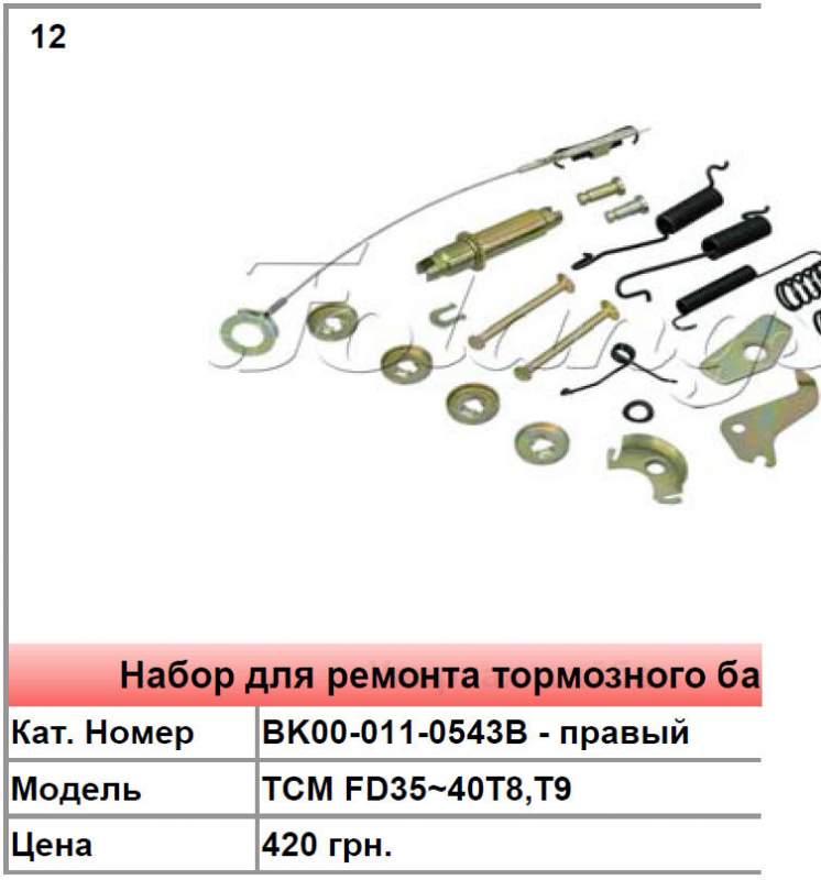 Запасные части для тормозного барабана TCM FD35~40T8,T9