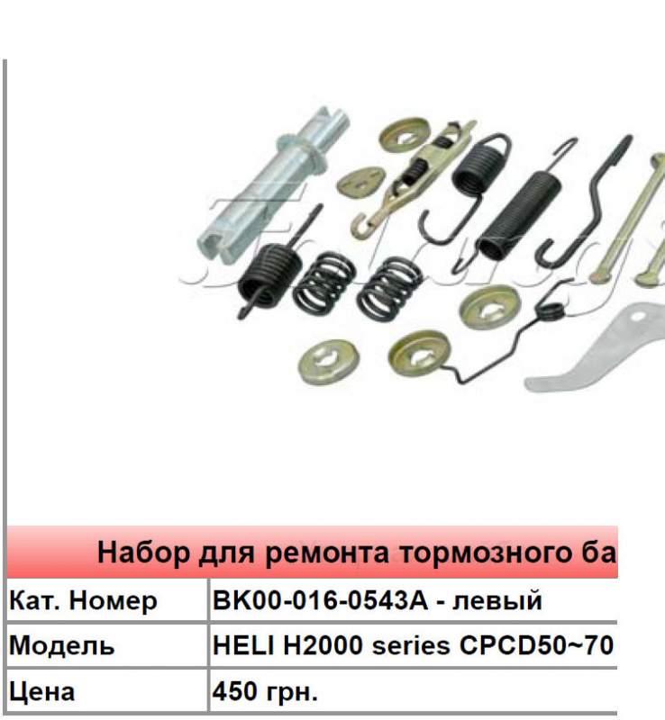 Запасные части для тормозного барабана HELI H2000 series CPCD50~70