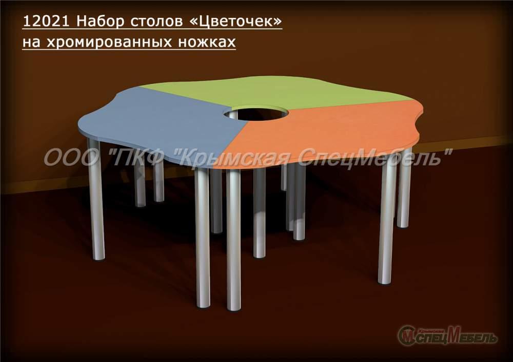 """Купить Набор столов """"Цветочек"""" на хромированных ножках 12021"""