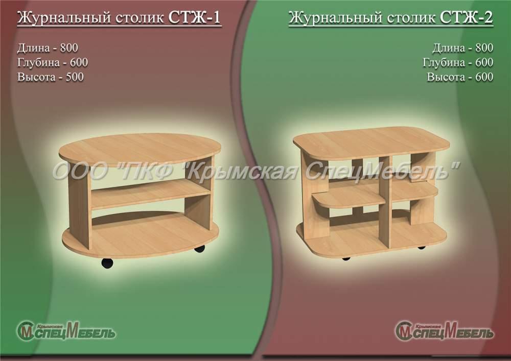 Купить Мебель для пансионатов: Журнальный столик СТЖ-1, СТЖ-2