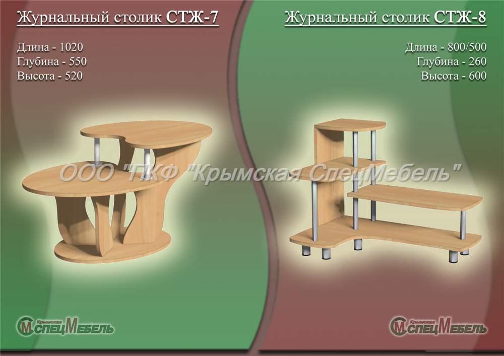 Купить Мебель для пансионатов: Журнальный столик СТЖ-7, СТЖ-8