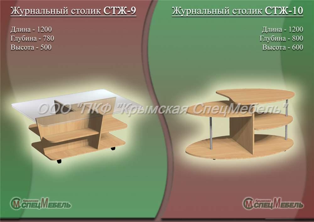 Купить Мебель для пансионатов: Журнальный столик СТЖ-9, СТЖ-10