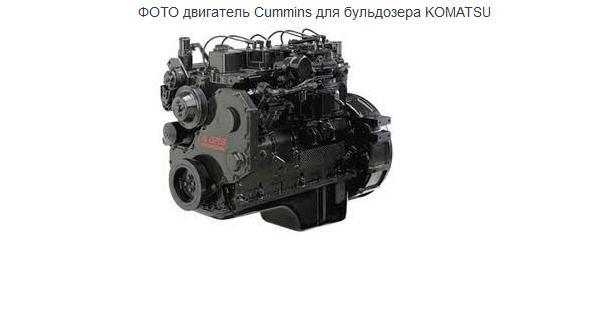 Купить Двигатель cummins для бульдозера komatsu