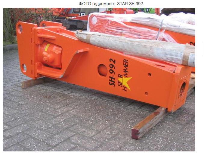 Купить Гидромолот для эскаватора погрузчика star sh 992