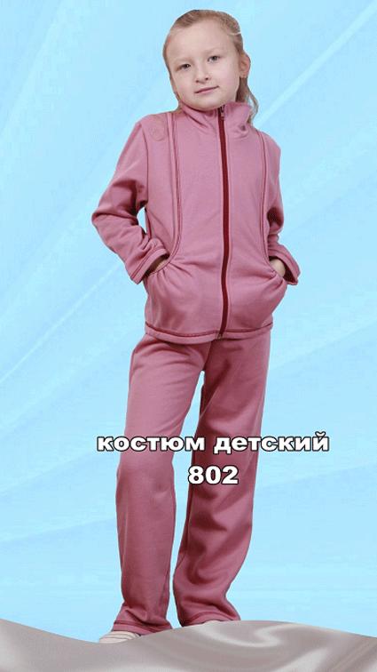 Костюм детский, артикул 882