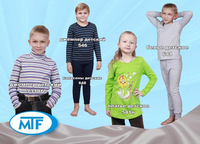 Джемпер детский, артикул 7318б, 546, платье детское артикул 541п, белье детское артикул 641, кальсоны детские артикул 648