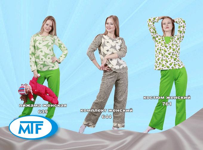 Одежда женская: костюм артикул 761,  пижама артикул 639, комплект артикул 761