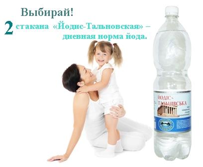 Купить Вода минеральная природная столовая «Йодис-Тальновская»