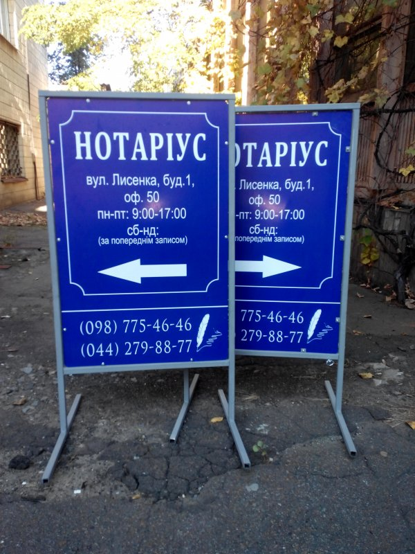 Pavement sign T-shaped, mimokhod bilateral