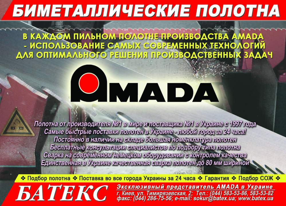 Bimetallic tape saws (cloths) of AMADA from the company of Bateks