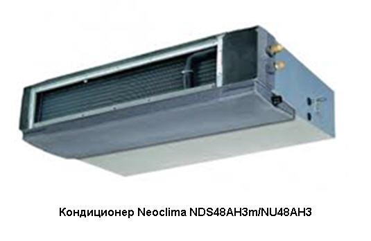 Купить Кондиционер Neoclima NDS48AH3m/NU48AH3 канального типа