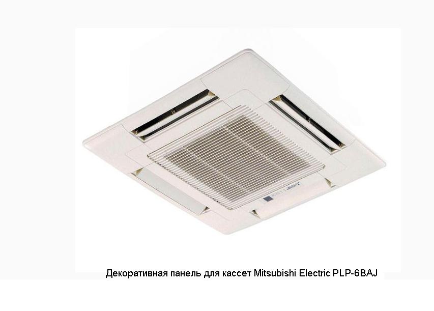 Купить Декоративная панель для кассет Mitsubishi Electric PLP-6BAJ