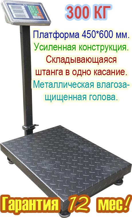 Весы платформенные 450*600 мм. 300 кг.
