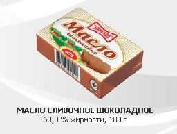 Масло сливочное шоколадное