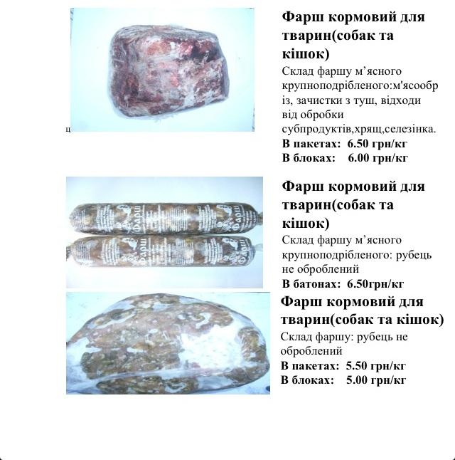 Buy Forcemeat of kormoviya for tvarin (dogs that k_shok)