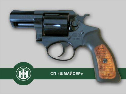 Револьвер АЕ 38 (пятизарядный, калибр 9мм)