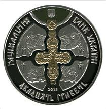 Купить Памятная монета 1025-летие Крещение Киевской Руси (1025-річчя хрещення Київської Русі), серебро