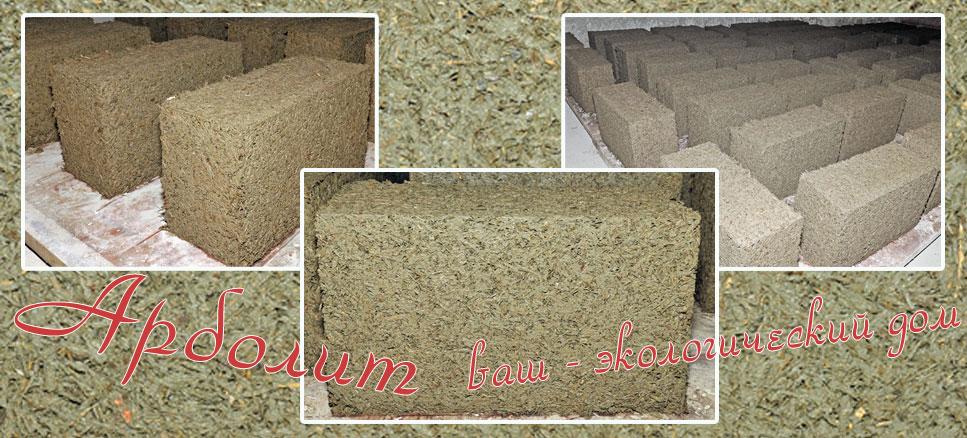Buy Wood concrete